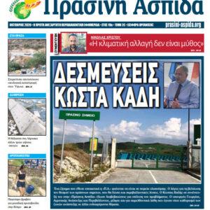 newspaper-202010